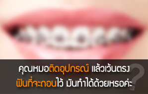 คุณหมอติดอุปกรณ์ แล้วเว้นตรงฟันที่จะถอนไว้ มันทำได้ด้วยหรอค่ะ