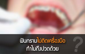 ฟันกรามไม่ติดเครื่องมือ ทำไมถึงปวดด้วย
